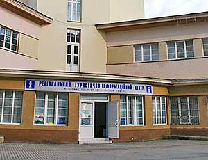 Фасад Регіонального туристично-інформаційного центру